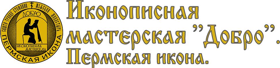 """Иконописная мастерская """"Добро"""". Пермская икона"""