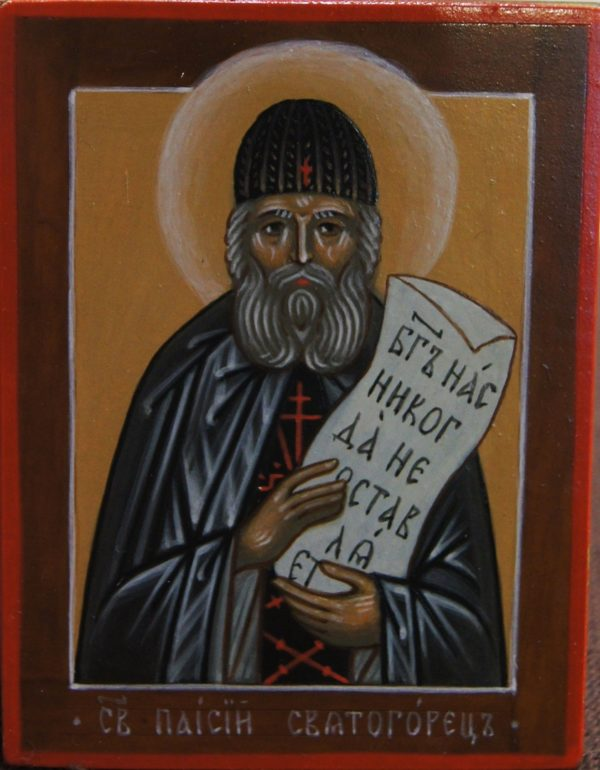 Икона Святой Паисий Святогорец