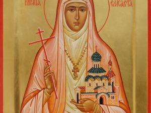 Преподобномученица Великая княгиня Елисавета