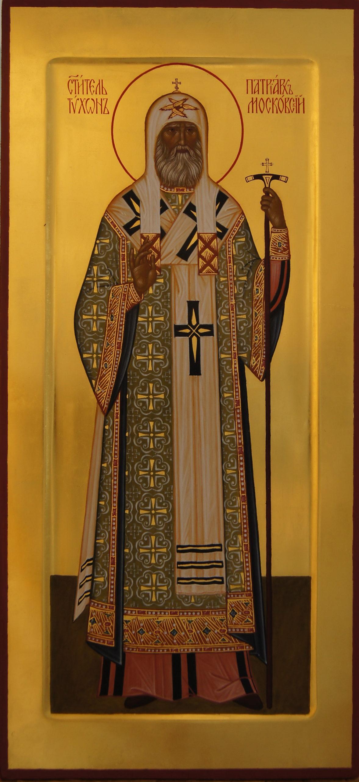 Святитель Тихон Патриарх Московский