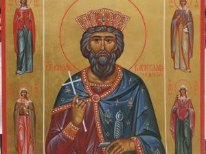 Святой благоверный князь Вячеслав Чешский со святыми на полях.