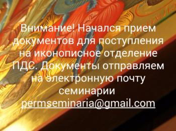 Абитуриентам иконописного отделения Пермской Духовной Семинарии