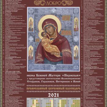 Календарь на 2021 год, с Пермской иконой Божией Матери нашего письма